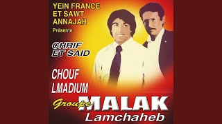 تحميل و مشاهدة Lmadioum MP3