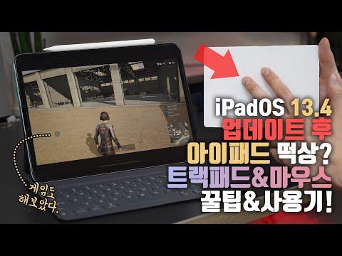 아이패드 유저라면 제발 업데이트 합시다! iPadOS 13.4 트랙패드&마우스 꿀팁과 사용기!