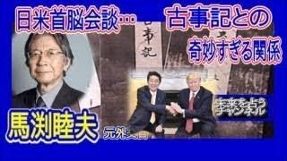 馬渕睦夫|トランプ大統領と日本の「古事記」についてを語る。日本人は神様を知っていたので言語化する必要がなかった。