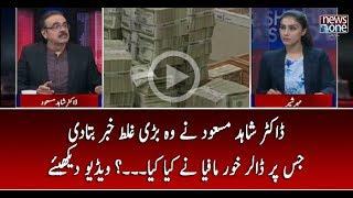 Dr shahid Masood Nay Wo Bari Ghalat Khabar Bata Di Jis Par Dollar Khor Mafiya Nay Kya Kiya...?