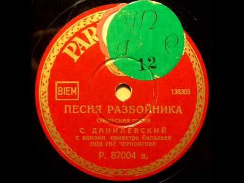Стефан Данилевский - Помню, помню (Песня разбойника)