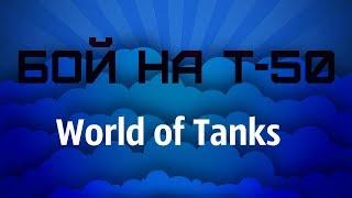 Бой на Т-50 World of Tanks