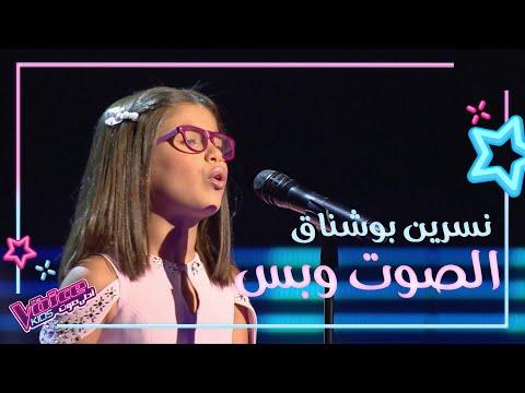 نسرين بوشناق تفوز بلفة ثلاثية في The Voice Kids