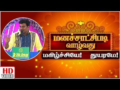 Tamil-New-Year-2016-Special-Pattimandram-Madurai-Shankar-Dindigul-I-Leoni-14-04-2016