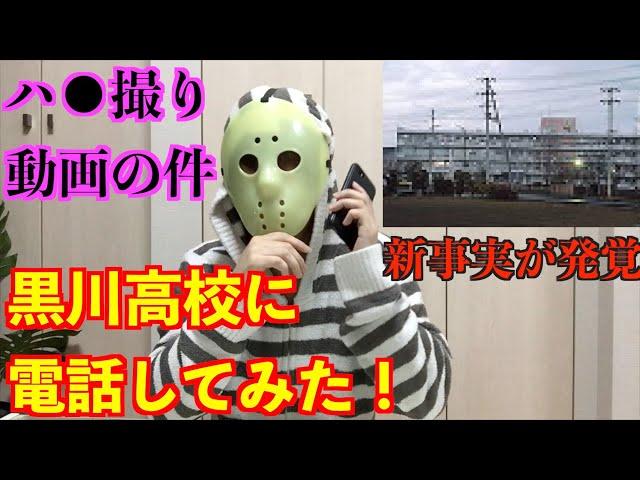 黒川高校動画