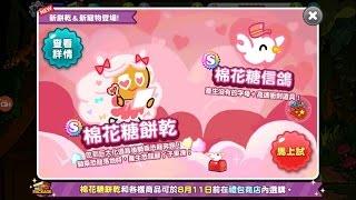 Line Cookie Run S8 跑跑薑餅人 - 棉花糖餅乾 - 餅乾 & 寵物