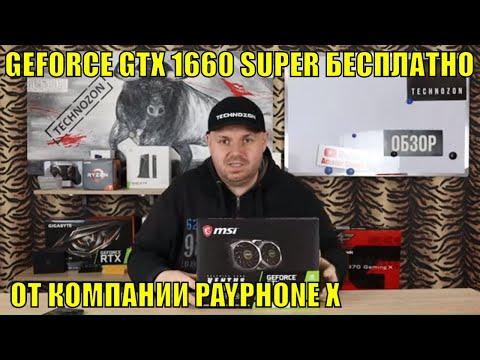GEFORCE GTX 1660 SUPER БЕСПЛАТНО ОТ КОМПАНИИ PAYPHONE X ДЛЯ ПОДПИСЧИКОВ TECHNOZON