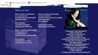Μελίνα Κανα - Μιλώ Για Σένα   Melina Kana - Milw Gia Sena - Official Audio Release