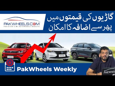 Another Car Prices Hike Coming Soon | 101 Changes In Honda CD 70 | PakWheels Weekly