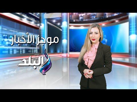 ليوم ذروة الموجة الحارة ... وحقيقة اقتراب مصطفى محمد من البريميرليج