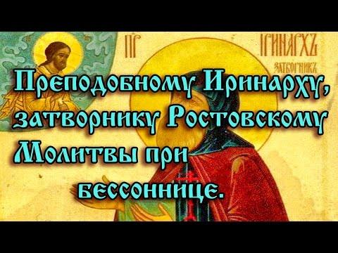 Молитва святитель николай мирликийский