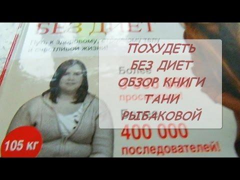 Лучшие книги помогающие похудеть