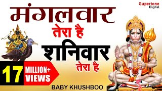 मंगलवार तेरा है शनिवार तेरा है   Hanuman Bhajan