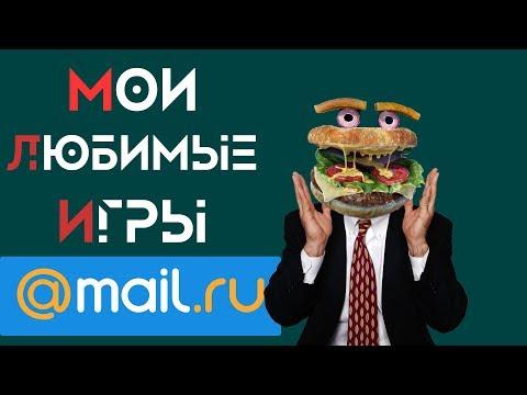 Мои любимые ИГРЫ MAIL.RU 😇 видео
