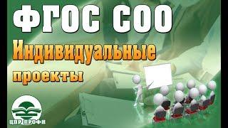 ФГОС СОО Индивидуальные проекты - Семинар