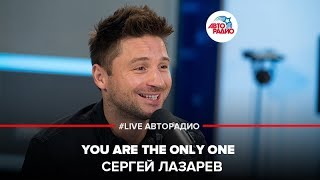 🅰️ Сергей Лазарев - You Are The Only One (LIVE @ Авторадио) Eurovision 2016