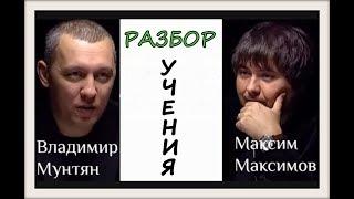 В.Мунтян & М.Максимов. Секрет успеха.Оккультизм /Визуализация