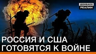 Россия и США готовятся к войне   Донбасс Реалии