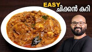 എളുപ്പത്തിൽ ഒരു ചിക്കൻ കറി   Simple & Easy Chicken Curry Recipe - Kerala Style   Malayalam Recipe