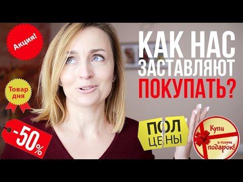 КАК НАС ЗАСТАВЛЯЮТ ПОКУПАТЬ БОЛЬШЕ ♥ ТРЮКИ МАРКЕТОЛОГОВ ♥ Olga Drozdova