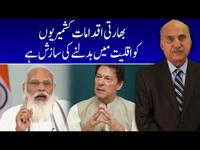India Pressuring Kashmir! - Sajjad Mir K Sath - 5 August 2021 - Tv Today