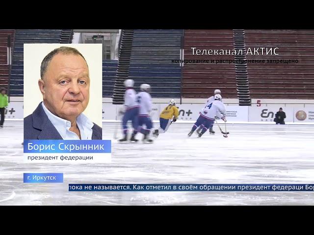 В Иркутске отменили Чемпионат мира