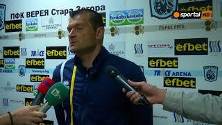 Стоян Колев: Получи се добър мач, изпуснахме много положения