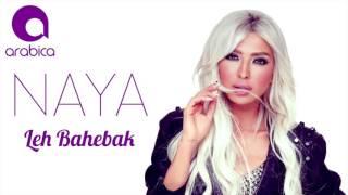 Naya - Leh Bahebak? | نايا - ليه بحبك؟ تحميل MP3