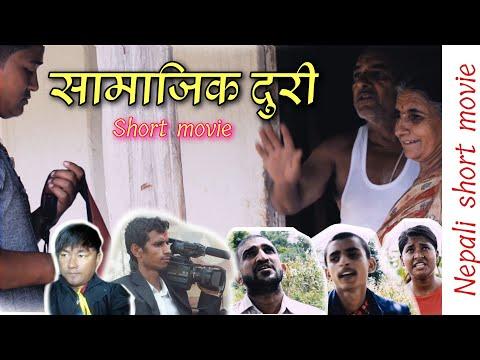 Nepali Short Movie – Samajik Duri | नेपाली सर्ट मुभी – सामाजिक दुरी
