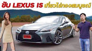 เบื่อกรุงเทพ ลุยเขาใหญ่กับ Lexus IS300h F Sport