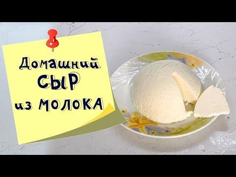 Домашний сыр: самый простой и вкусный рецепт из молока