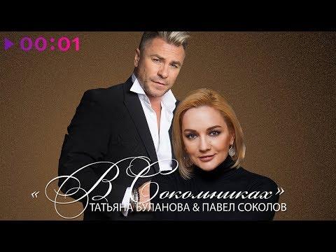 Татьяна Буланова и Павел Соколов - В Сокольниках | Official Audio | 2019