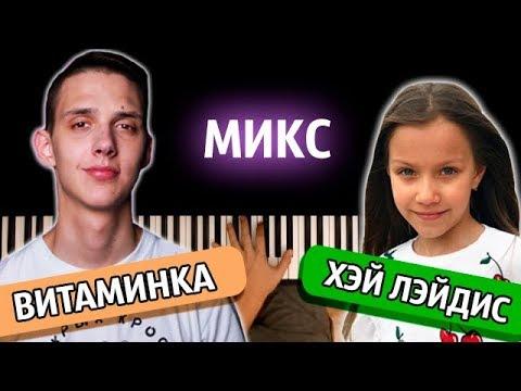 "МИКС: ""ХЭЙ ЛЕЙДИС"" + ""ВИТАМИНКА"" ● караоке | PIANO_KARAOKE ● ᴴᴰ + НОТЫ & MIDI"