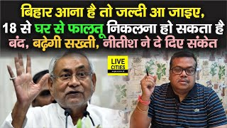 Bihar में 18 से बहुत सख्ती, आना है घर तो जल्दी आ आइए, घर से निकलना आसान न होगा, शादी भी... - Download this Video in MP3, M4A, WEBM, MP4, 3GP