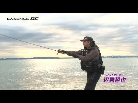 EXSENCE DC × 辺見流キャスティングクリニック~ベイトリールの概念を打ち破る飛距離~