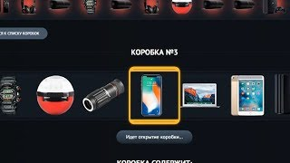 Открыл Кейсы- ВЫБИЛ IPHONE X !?!? ВЫБИЛ АЙФОН 10 С САЙТА С КЕЙСАМИ!? ЖЕСТЬ!