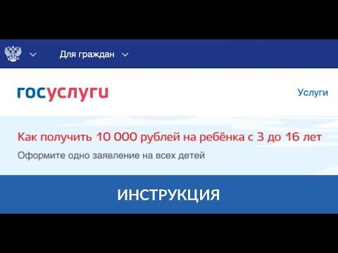 10000 рублей всем детям  в возрасте с 3 х лет до 16 лет. ПРЯМАЯ ССЫЛКА НА ЗАЯВЛЕНИЕ В ОПИСАНИИ!