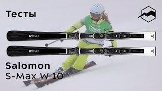 Salomon S-MAX W 10 2018-2019. Тесты, отзывы