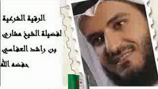 الرقية الشرعية كاملة بصوت الشيخ مشاري العفاسي Al Roqia Charia