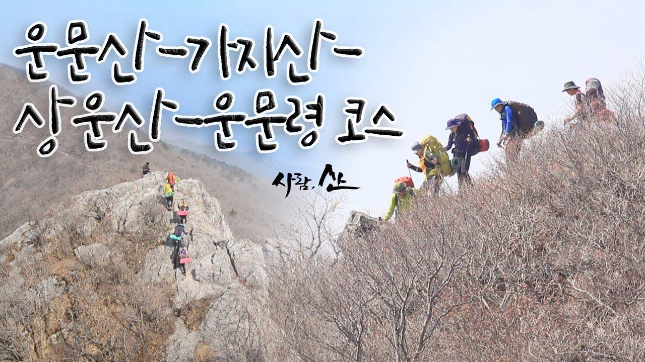 [사람산] 등산하기 좋은 요즘! 운문산 -가지산 코스