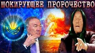 РАСКРЫТО ПРЕДСКАЗАНИЕ ВАНГИ ШОКИРУЮЩЕЕ КАЗАХСТАН