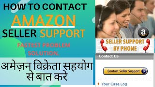 How To Contact Seller Support On Amazon   How To Contact Amazon Seller Support