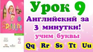 АЛФАВИТ АНГЛИЙСКИЙ - Урок 9