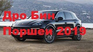 Мошини Нав Porsche Cayenne 2019