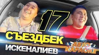 Съездбек Искеналиев Мына Минтип Ырдады) | Суурлардын Териси) | Авто Караоке | Эрмек Нурбаев
