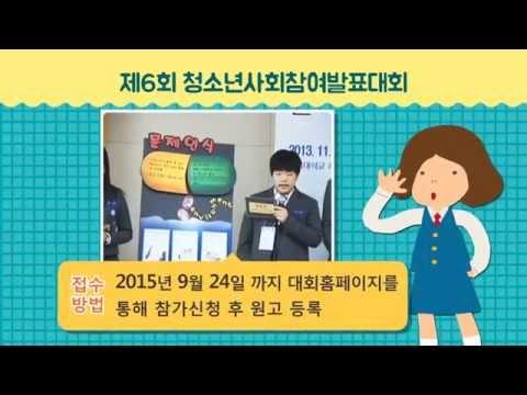 제6회 청소년사회참여발표대회 홍보 영상