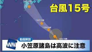 台風15号小笠原諸島は高波に注意