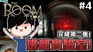 逃離實驗室! | The Room Two! #4