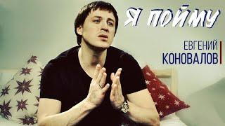 """Евгений КОНОВАЛОВ - """"Я пойму"""" (Official Video)"""