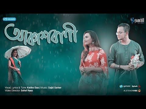 Download Akashbaani Kabbo Sajid Sarker Bangla New Song 2019 Mp4 HD Video and MP3